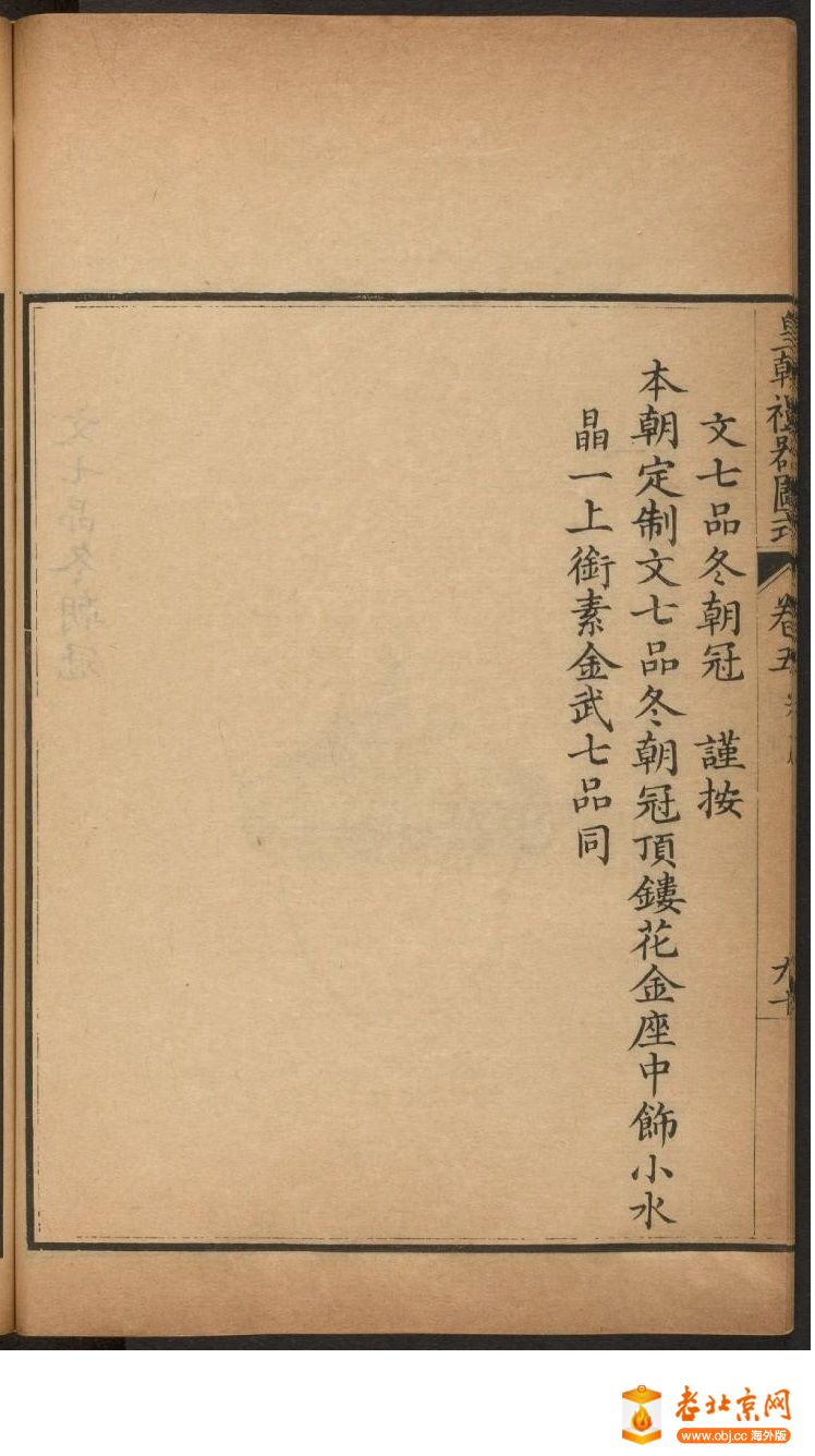 皇朝礼器图式501-550.頁_page28_image1b.jpg