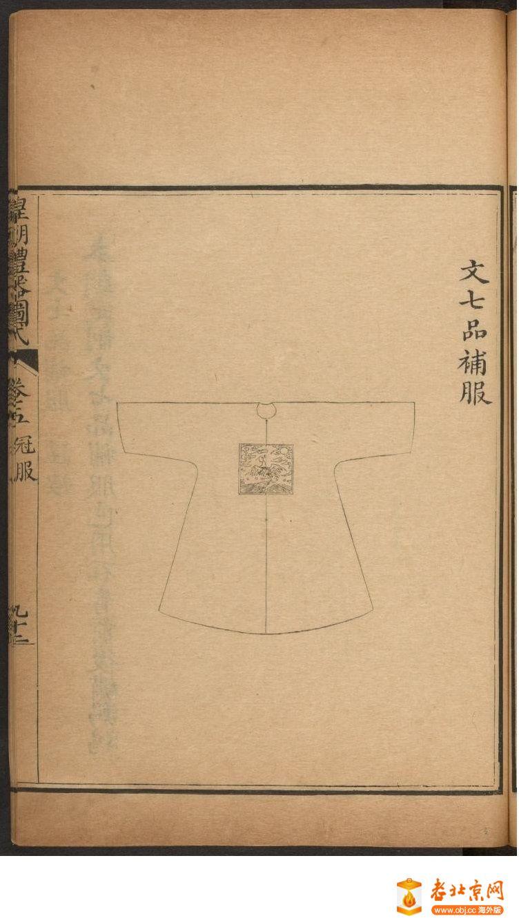 皇朝礼器图式501-550.頁_page29_image1a.jpg
