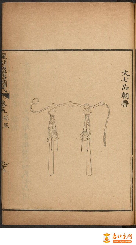 皇朝礼器图式501-550.頁_page30_image1a.jpg