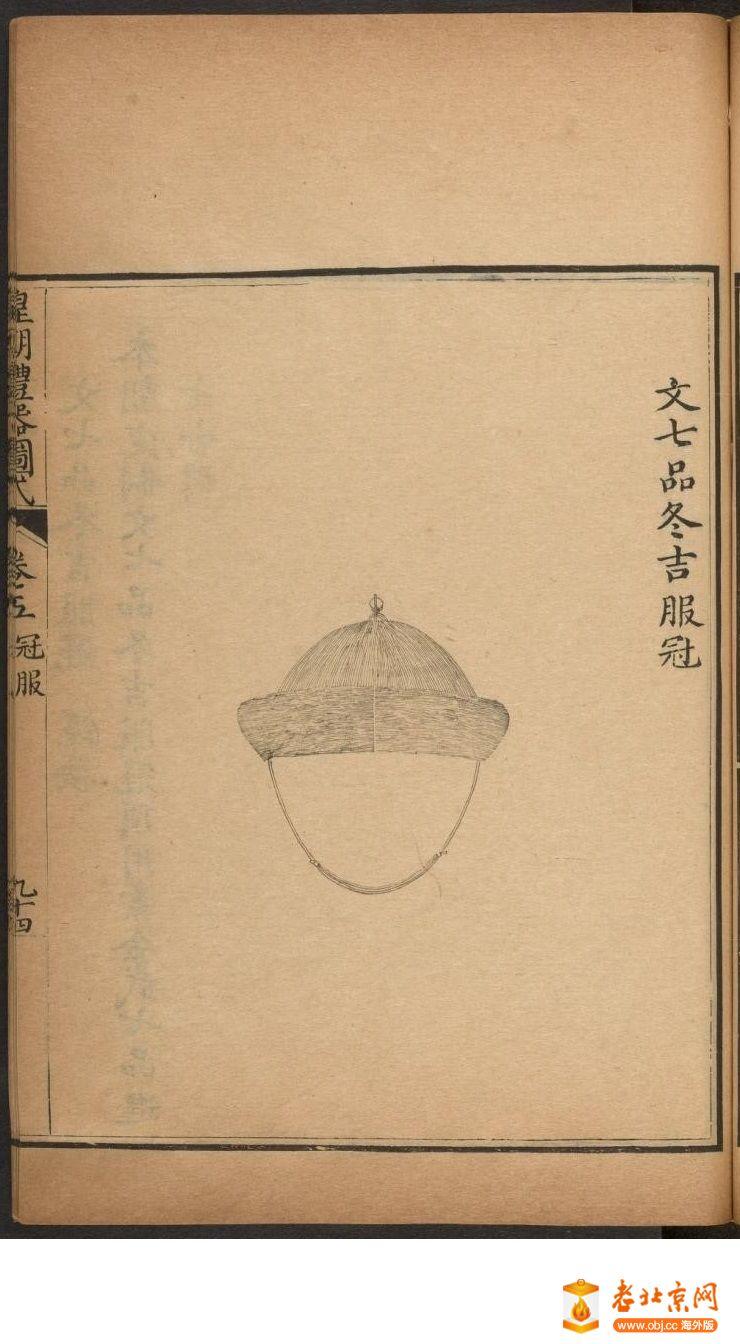 皇朝礼器图式501-550.頁_page31_image1a.jpg