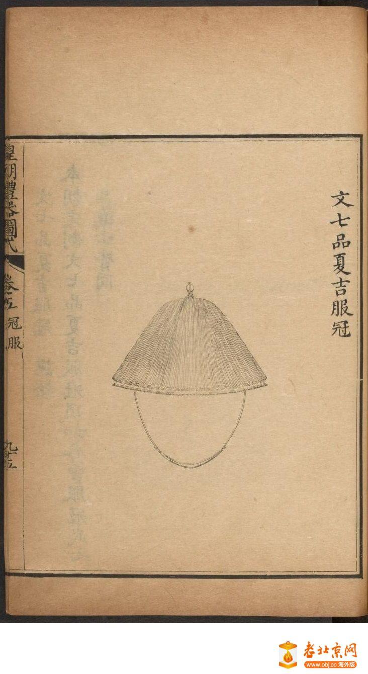 皇朝礼器图式501-550.頁_page32_image1a.jpg