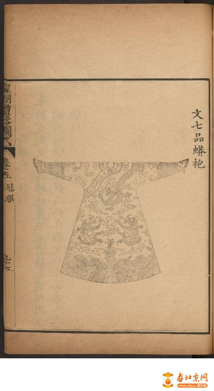 皇朝礼器图式501-550.頁_page33_image1a.jpg