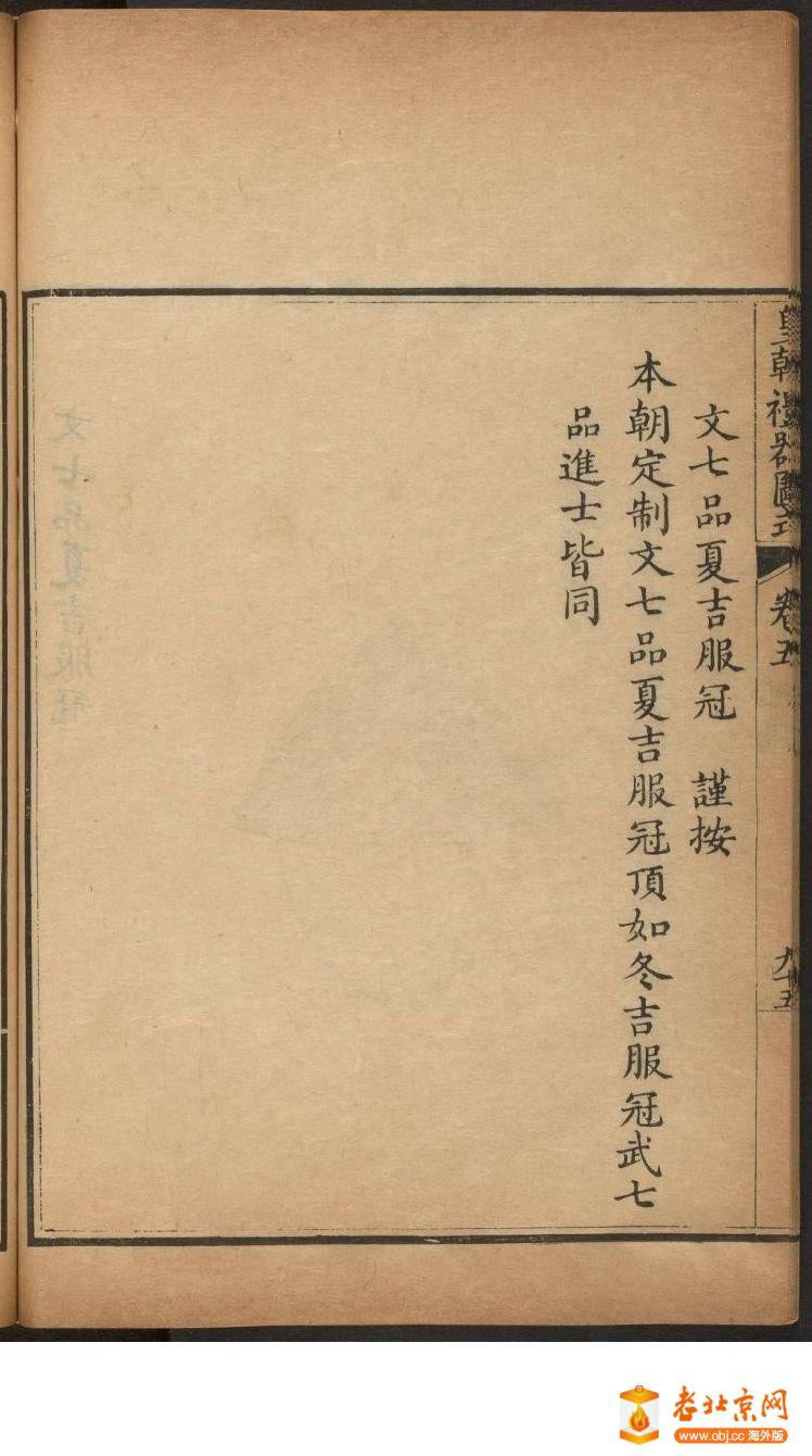 皇朝礼器图式501-550.頁_page33_image1b.jpg