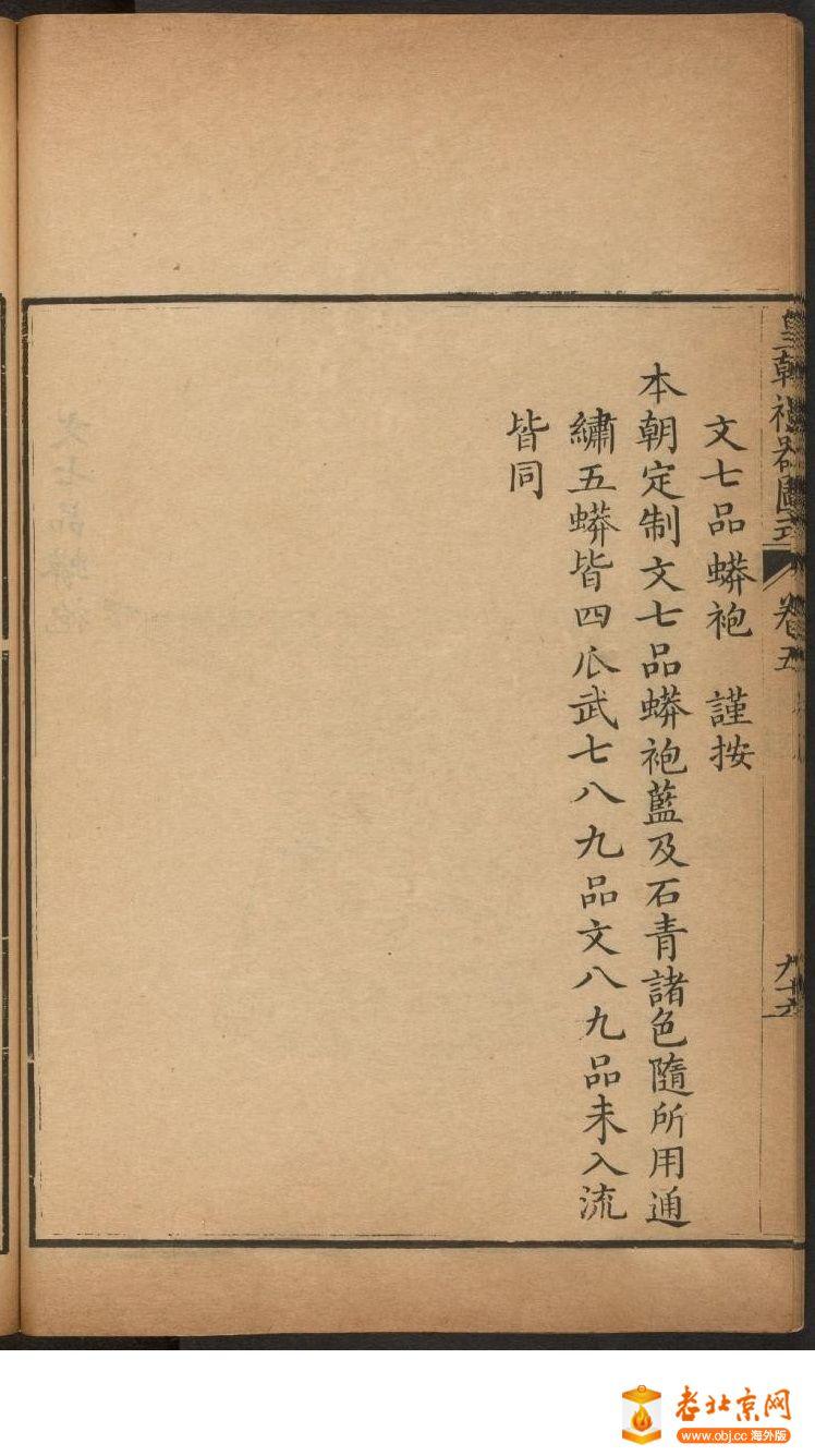 皇朝礼器图式501-550.頁_page34_image1b.jpg