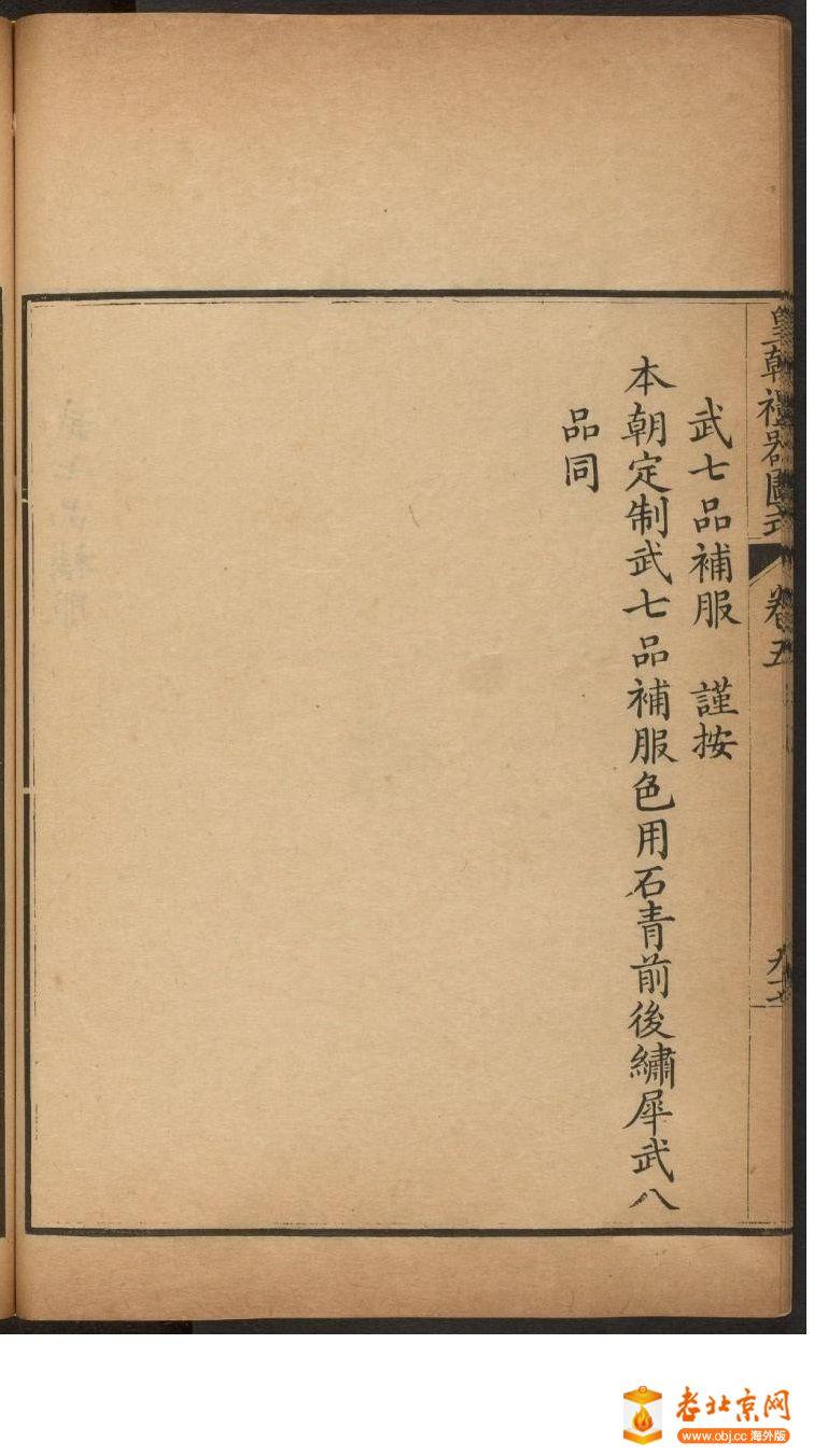 皇朝礼器图式501-550.頁_page35_image1b.jpg