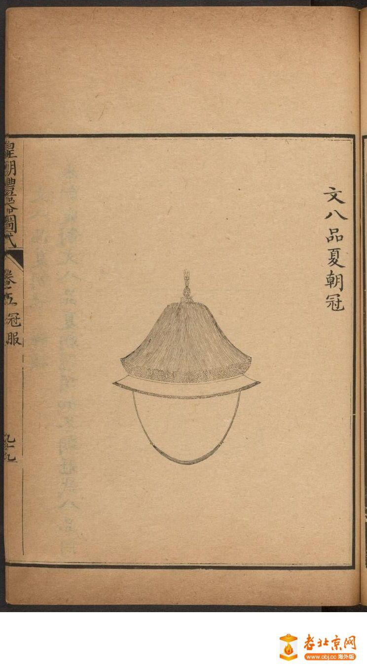 皇朝礼器图式501-550.頁_page36_image1a.jpg