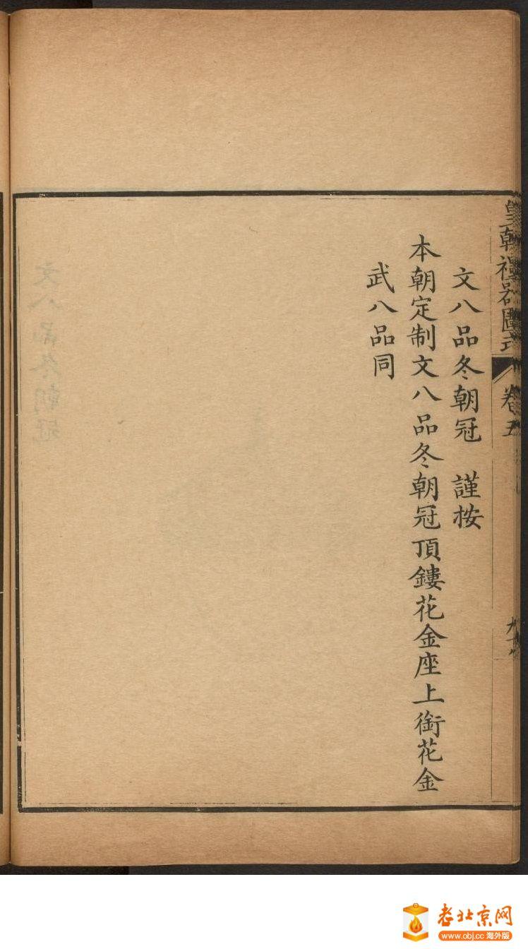 皇朝礼器图式501-550.頁_page36_image1b.jpg