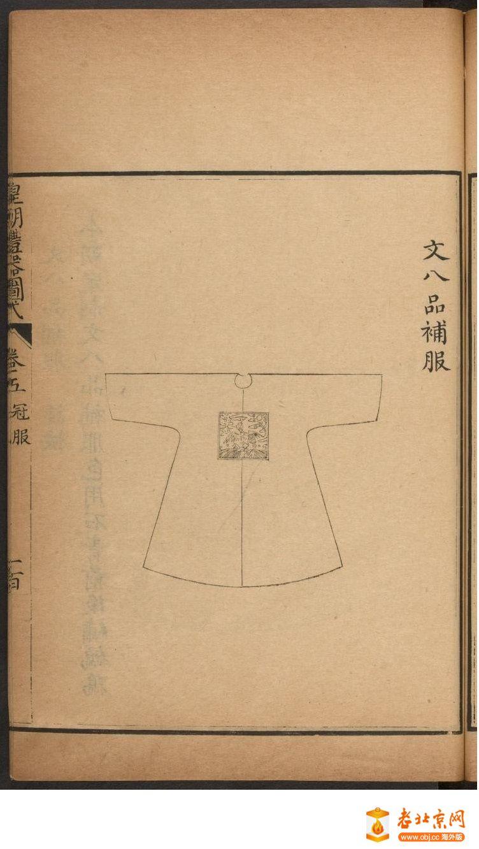皇朝礼器图式501-550.頁_page37_image1a.jpg