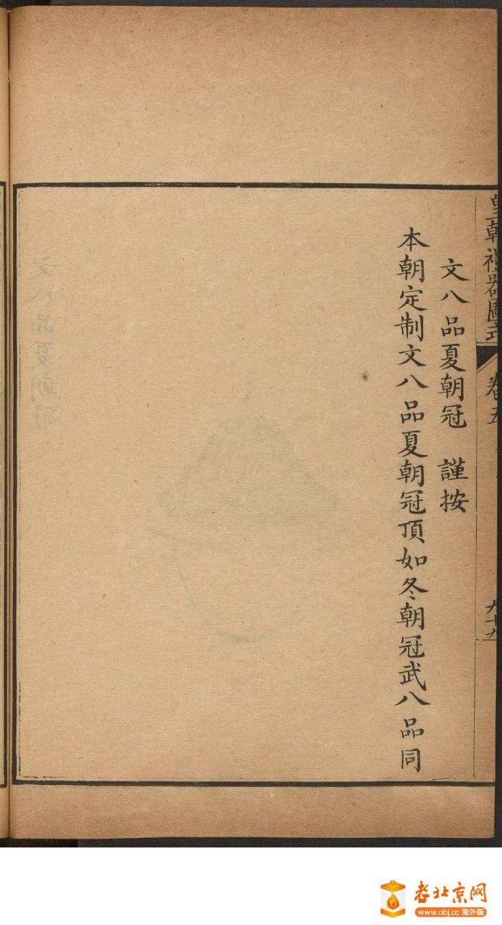 皇朝礼器图式501-550.頁_page37_image1b.jpg