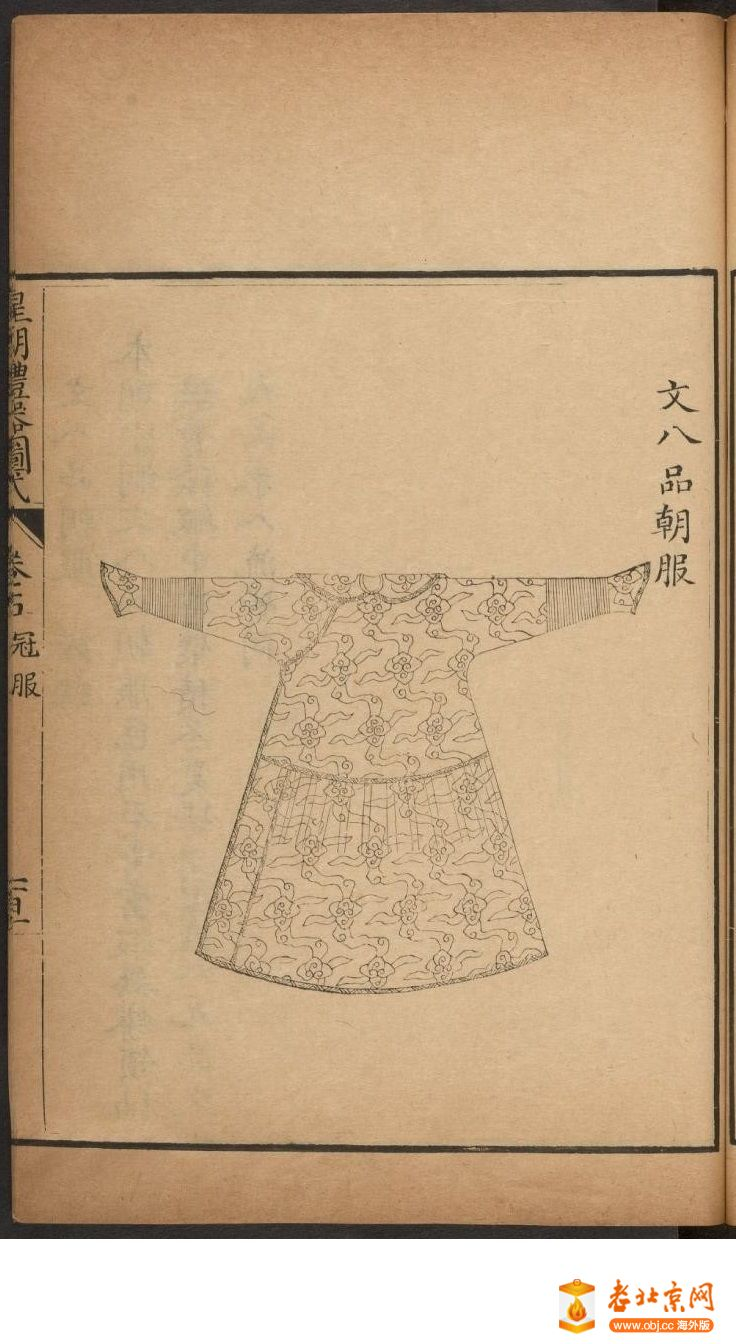 皇朝礼器图式501-550.頁_page38_image1a.jpg