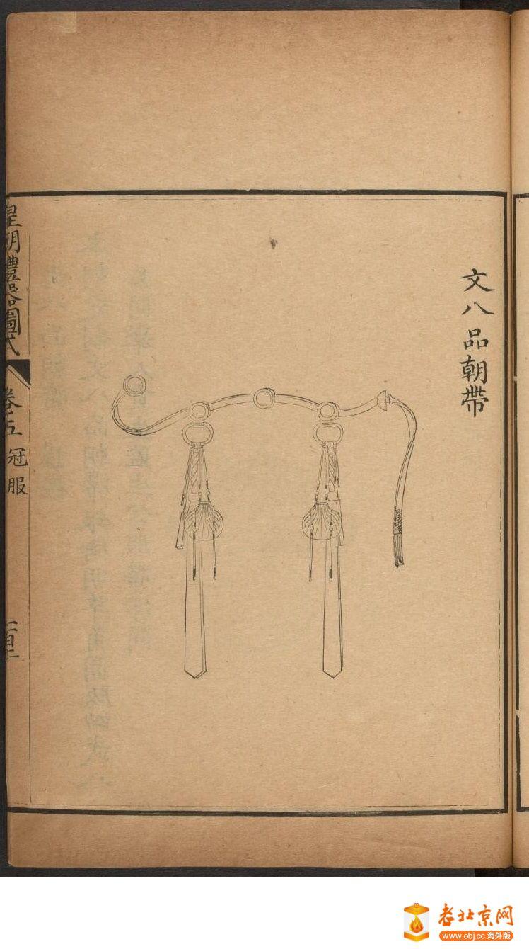 皇朝礼器图式501-550.頁_page39_image1a.jpg