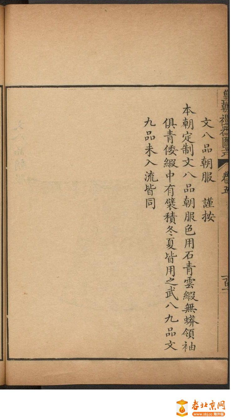 皇朝礼器图式501-550.頁_page39_image1b.jpg