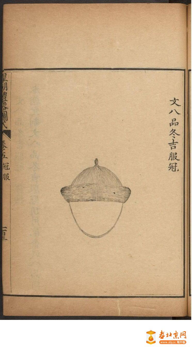 皇朝礼器图式501-550.頁_page40_image1a.jpg
