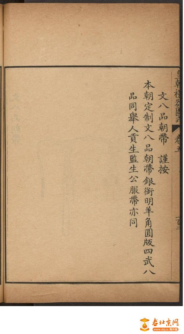 皇朝礼器图式501-550.頁_page40_image1b.jpg