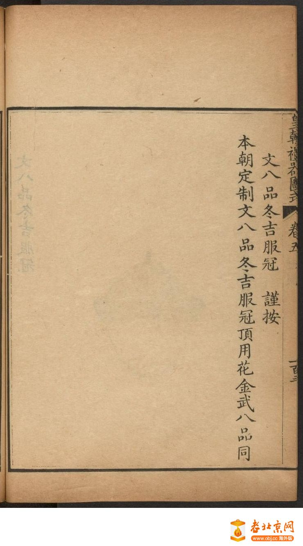 皇朝礼器图式501-550.頁_page41_image1b.jpg