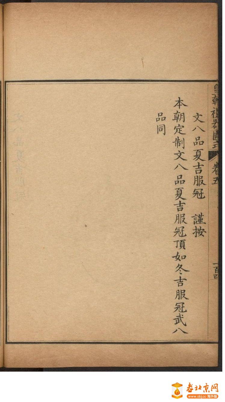 皇朝礼器图式501-550.頁_page42_image1b.jpg