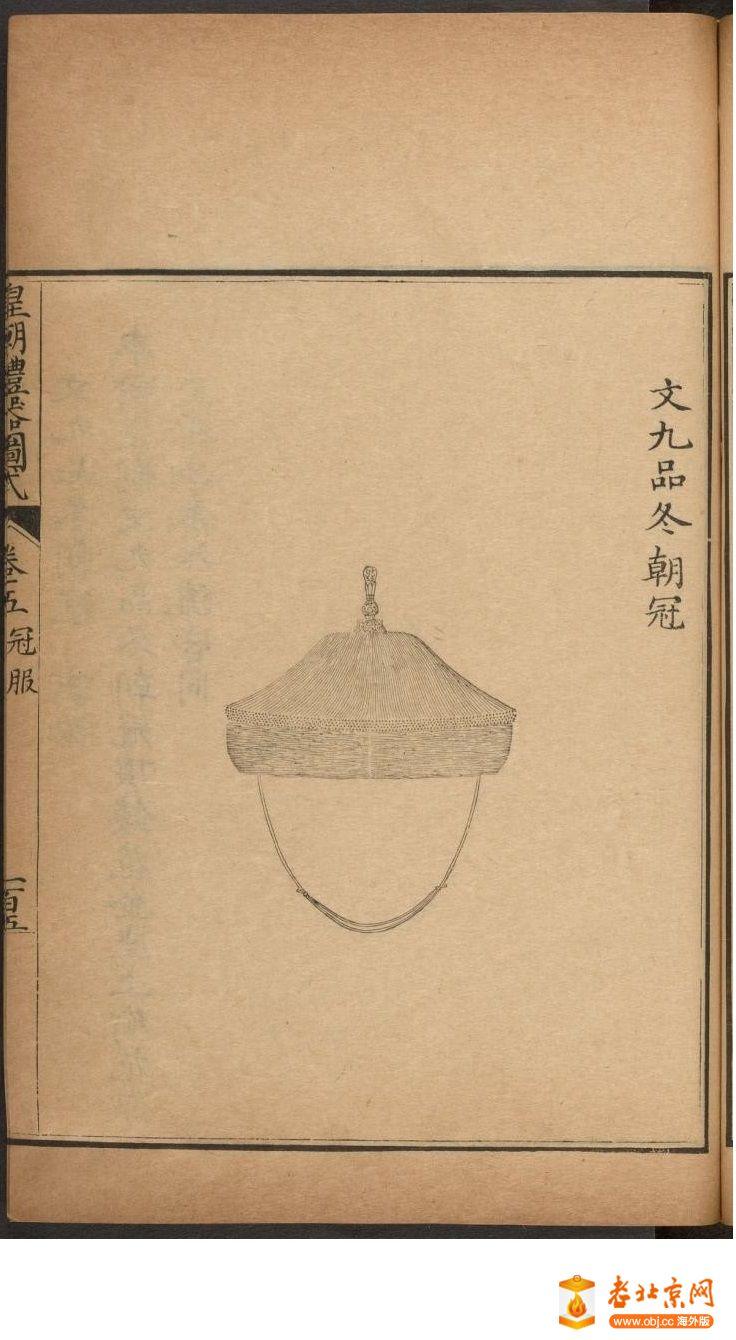 皇朝礼器图式501-550.頁_page42_image1a.jpg