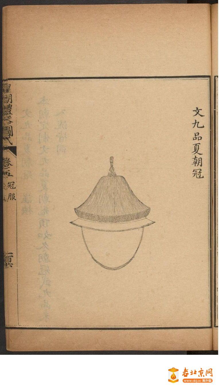 皇朝礼器图式501-550.頁_page43_image1a.jpg