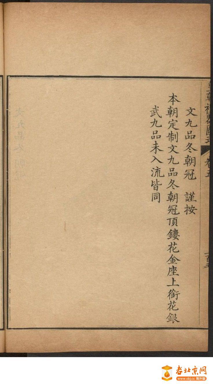 皇朝礼器图式501-550.頁_page43_image1b.jpg