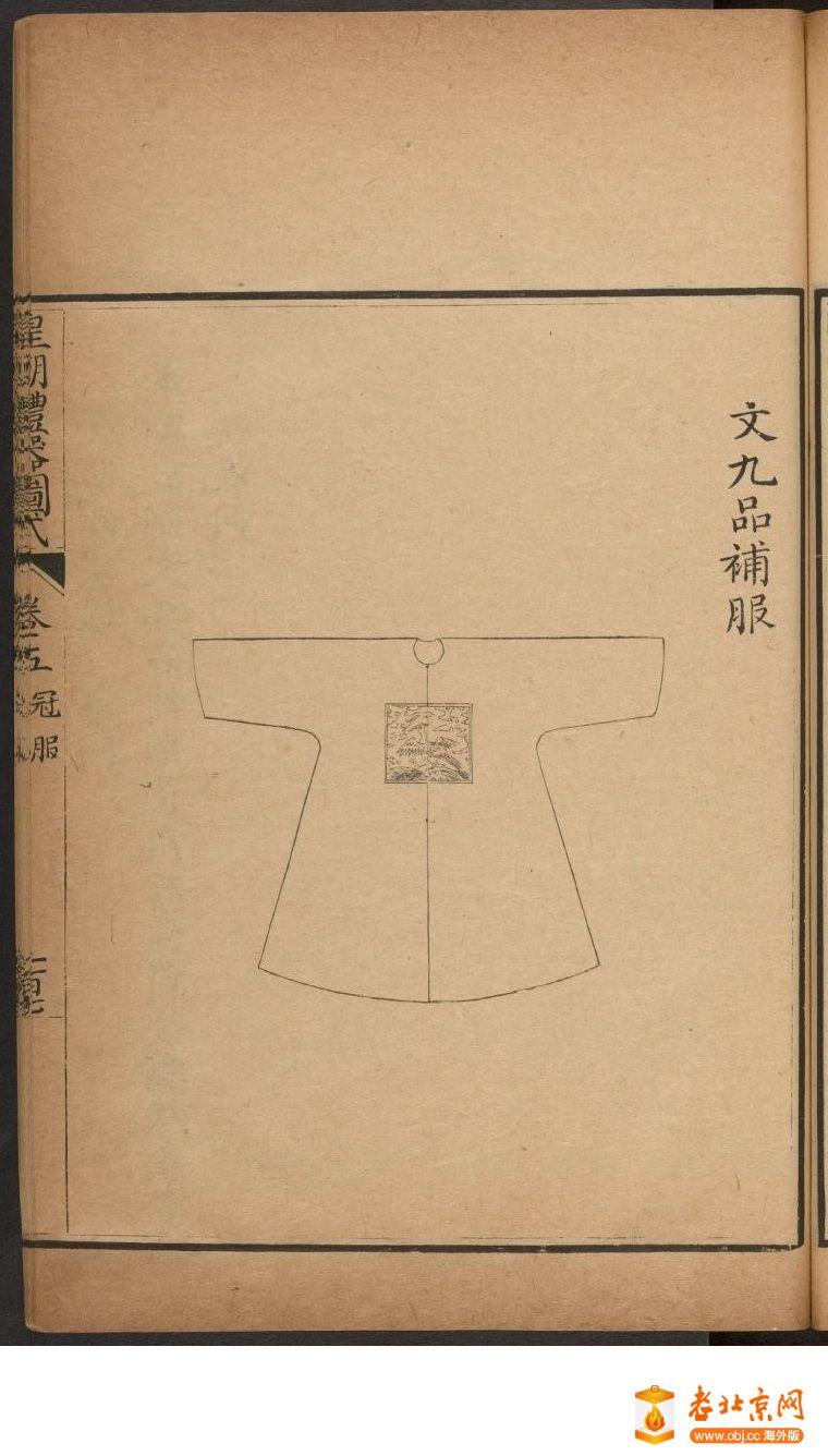 皇朝礼器图式501-550.頁_page44_image1a.jpg