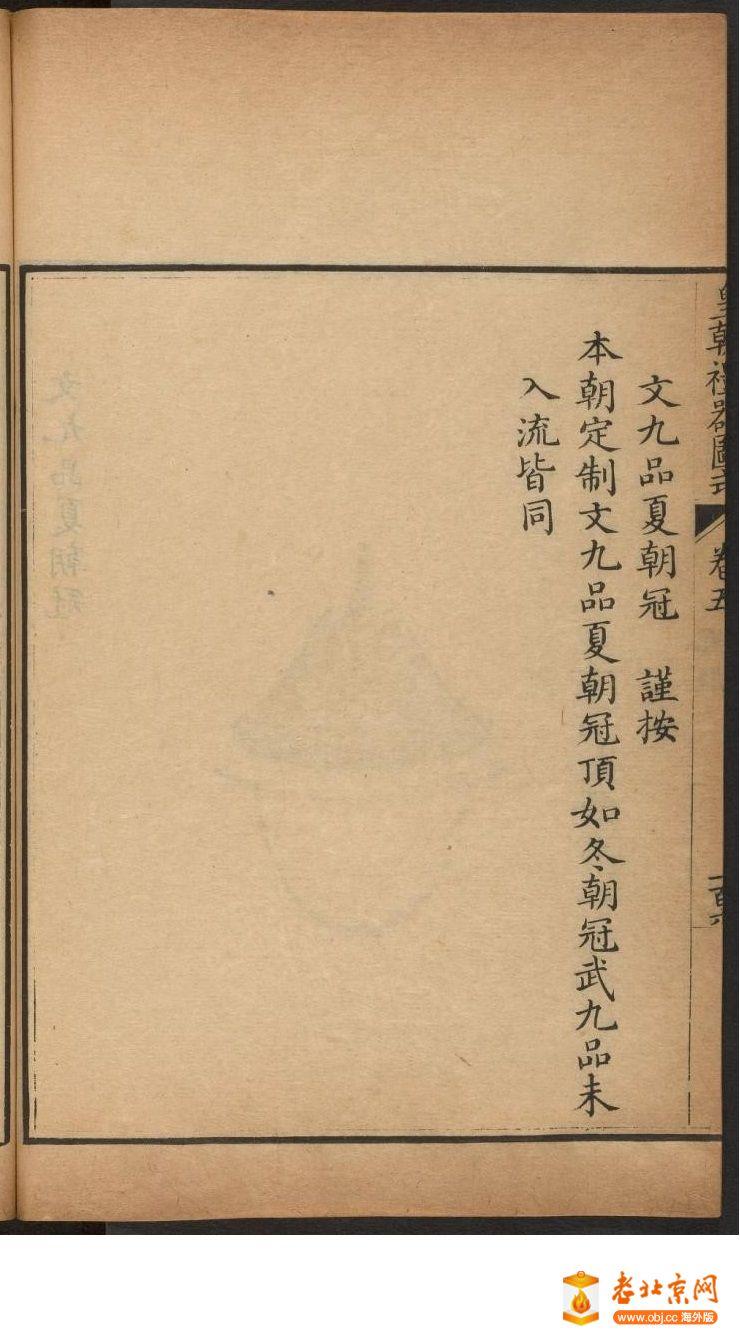 皇朝礼器图式501-550.頁_page44_image1b.jpg