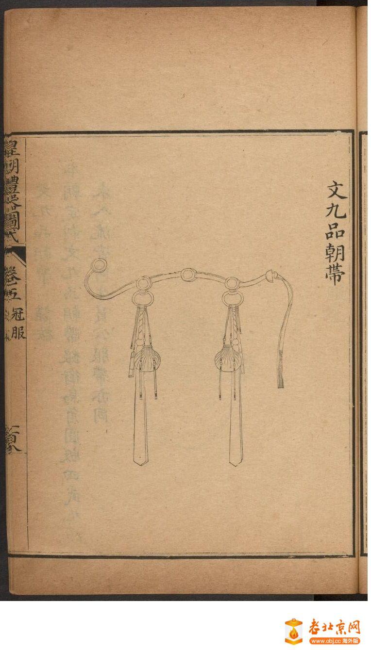 皇朝礼器图式501-550.頁_page45_image1a.jpg