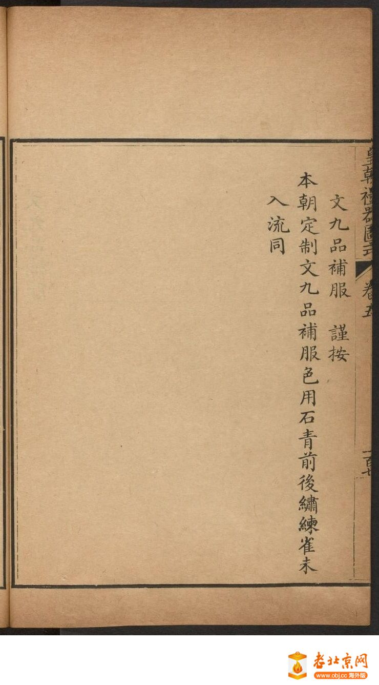 皇朝礼器图式501-550.頁_page45_image1b.jpg