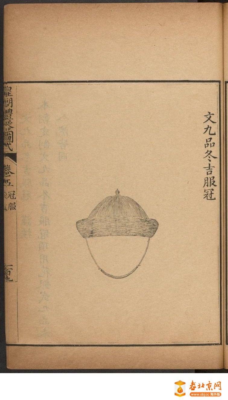 皇朝礼器图式501-550.頁_page46_image1a.jpg