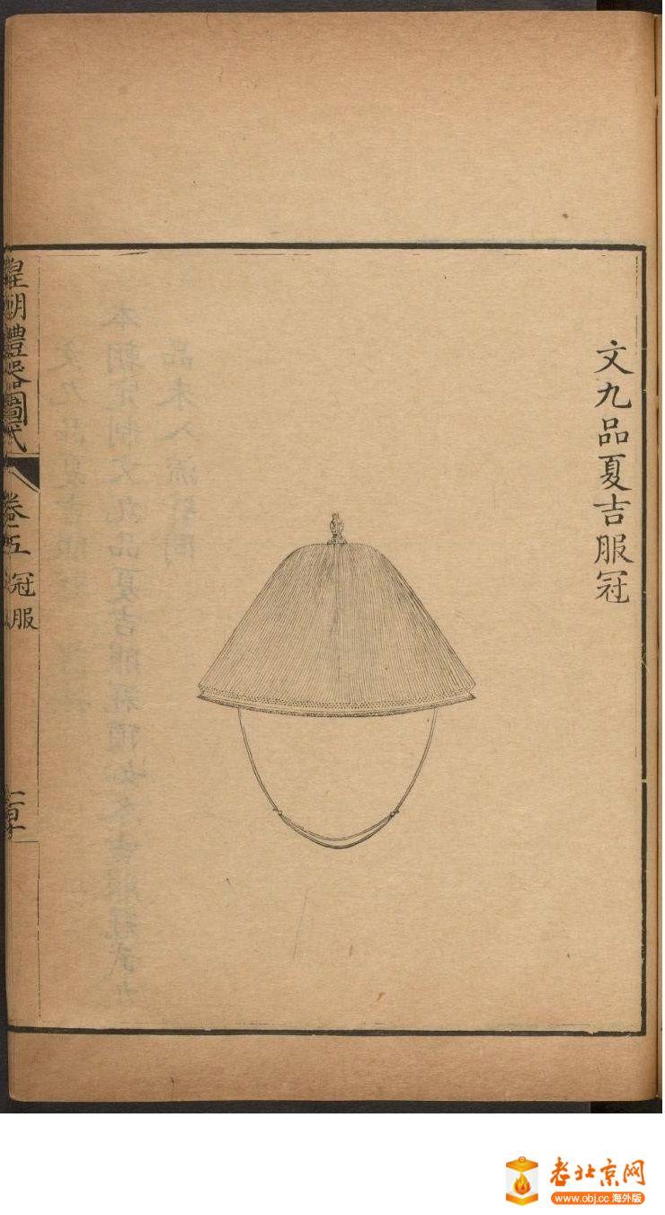 皇朝礼器图式501-550.頁_page47_image1a.jpg