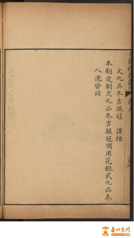 皇朝礼器图式501-550.頁_page47_image1b.jpg
