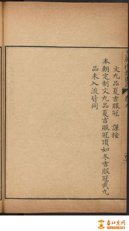 皇朝礼器图式501-550.頁_page48_image1b.jpg