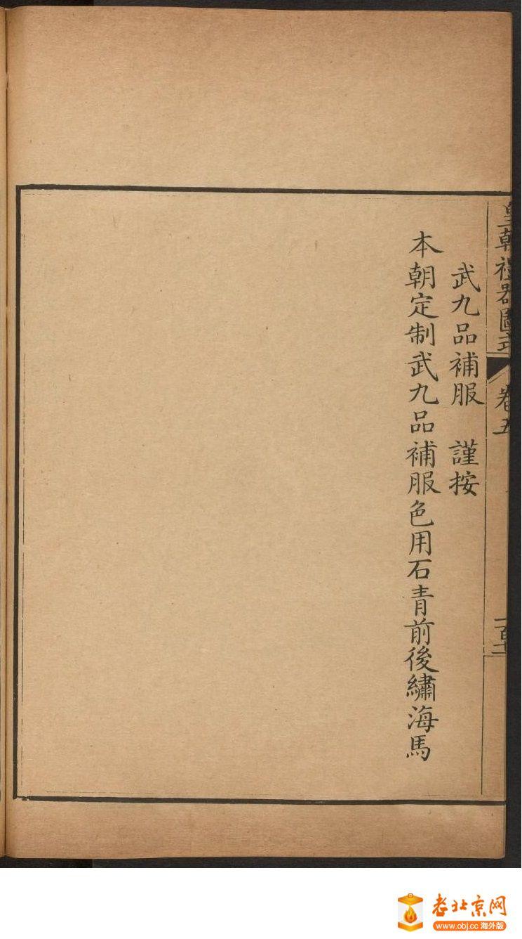 皇朝礼器图式501-550.頁_page49_image1b.jpg