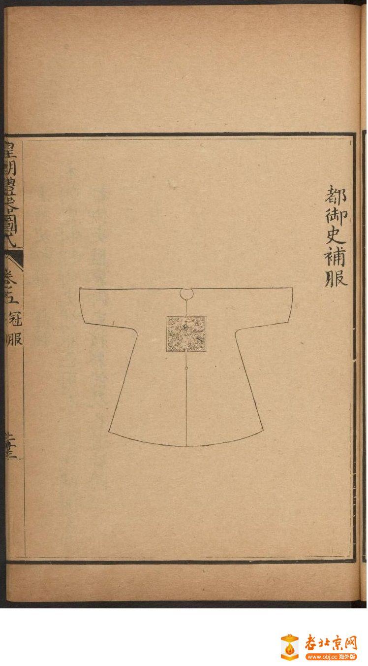 皇朝礼器图式451-500.頁_page10_image1a.jpg