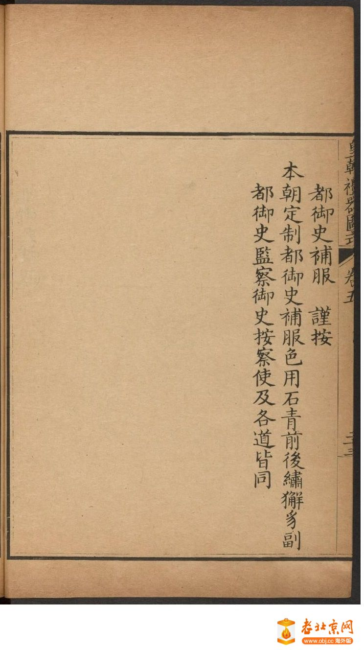 皇朝礼器图式451-500.頁_page11_image1b.jpg