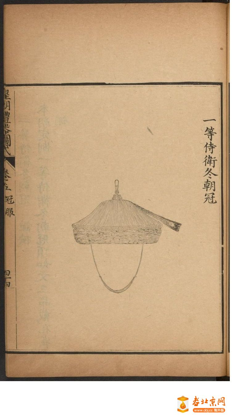 皇朝礼器图式451-500.頁_page31_image1a.jpg