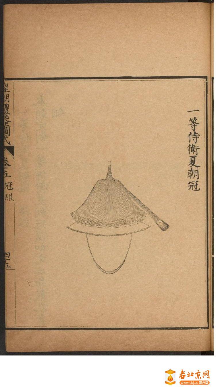 皇朝礼器图式451-500.頁_page32_image1a.jpg