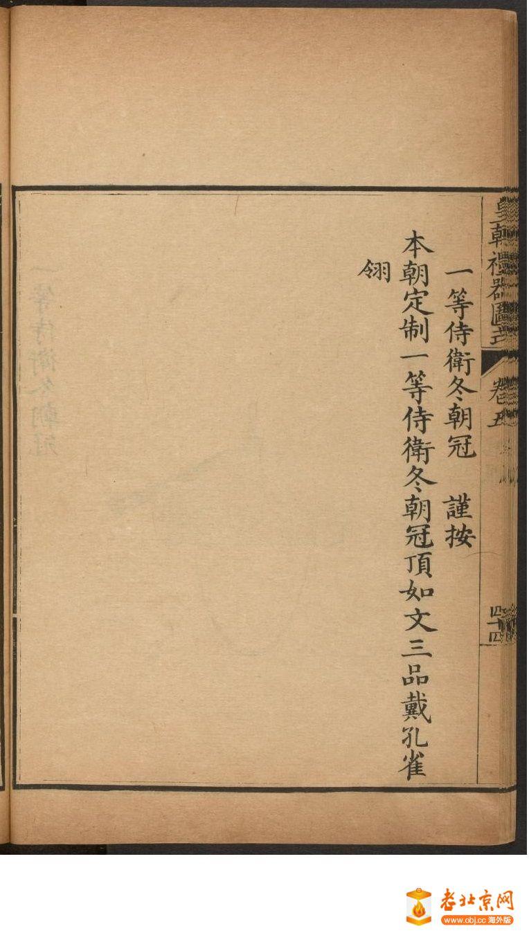 皇朝礼器图式451-500.頁_page32_image1b.jpg