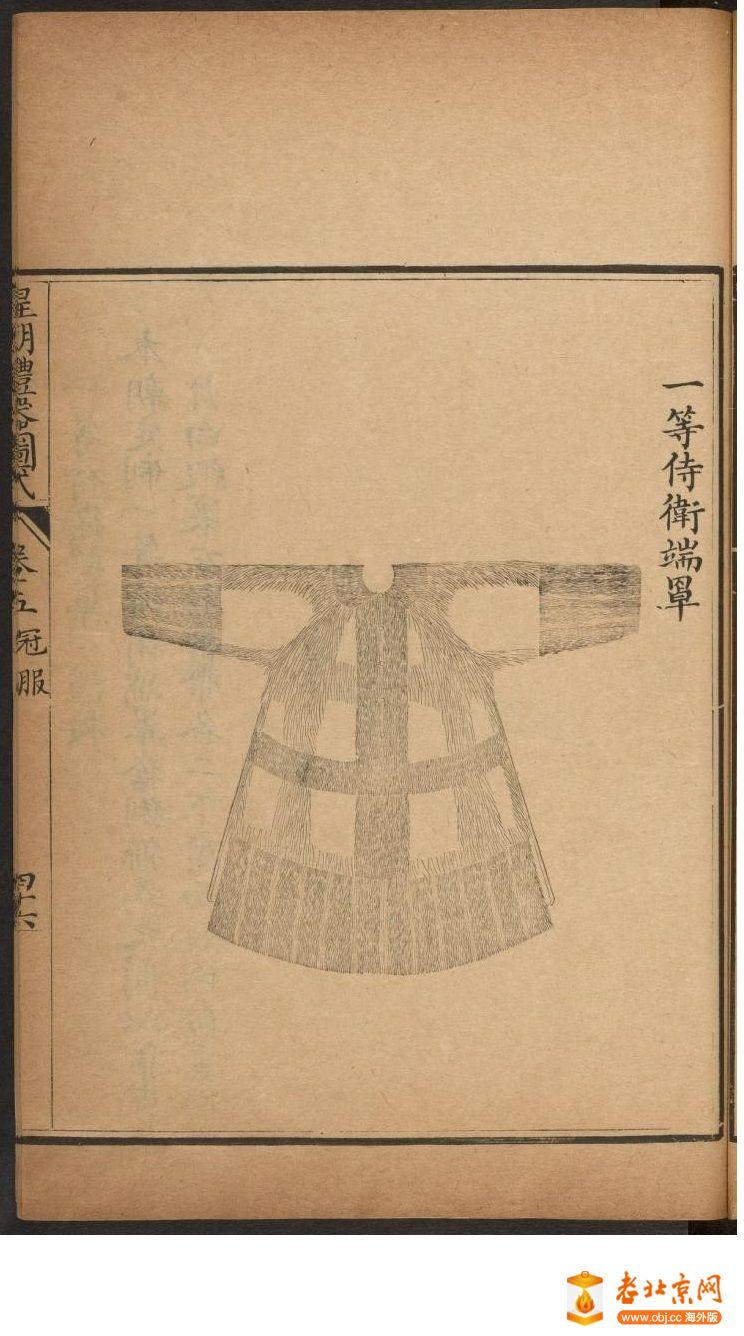 皇朝礼器图式451-500.頁_page33_image1a.jpg