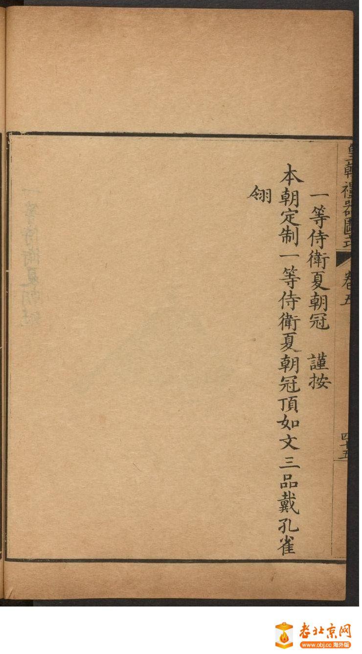 皇朝礼器图式451-500.頁_page33_image1b.jpg