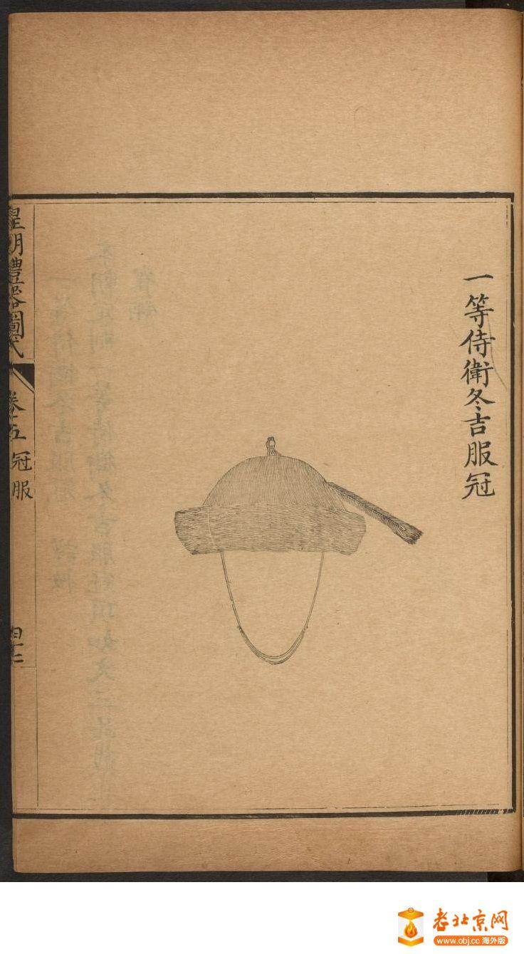 皇朝礼器图式451-500.頁_page34_image1a.jpg