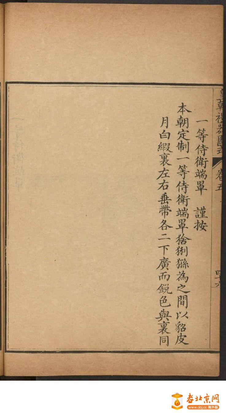 皇朝礼器图式451-500.頁_page34_image1b.jpg