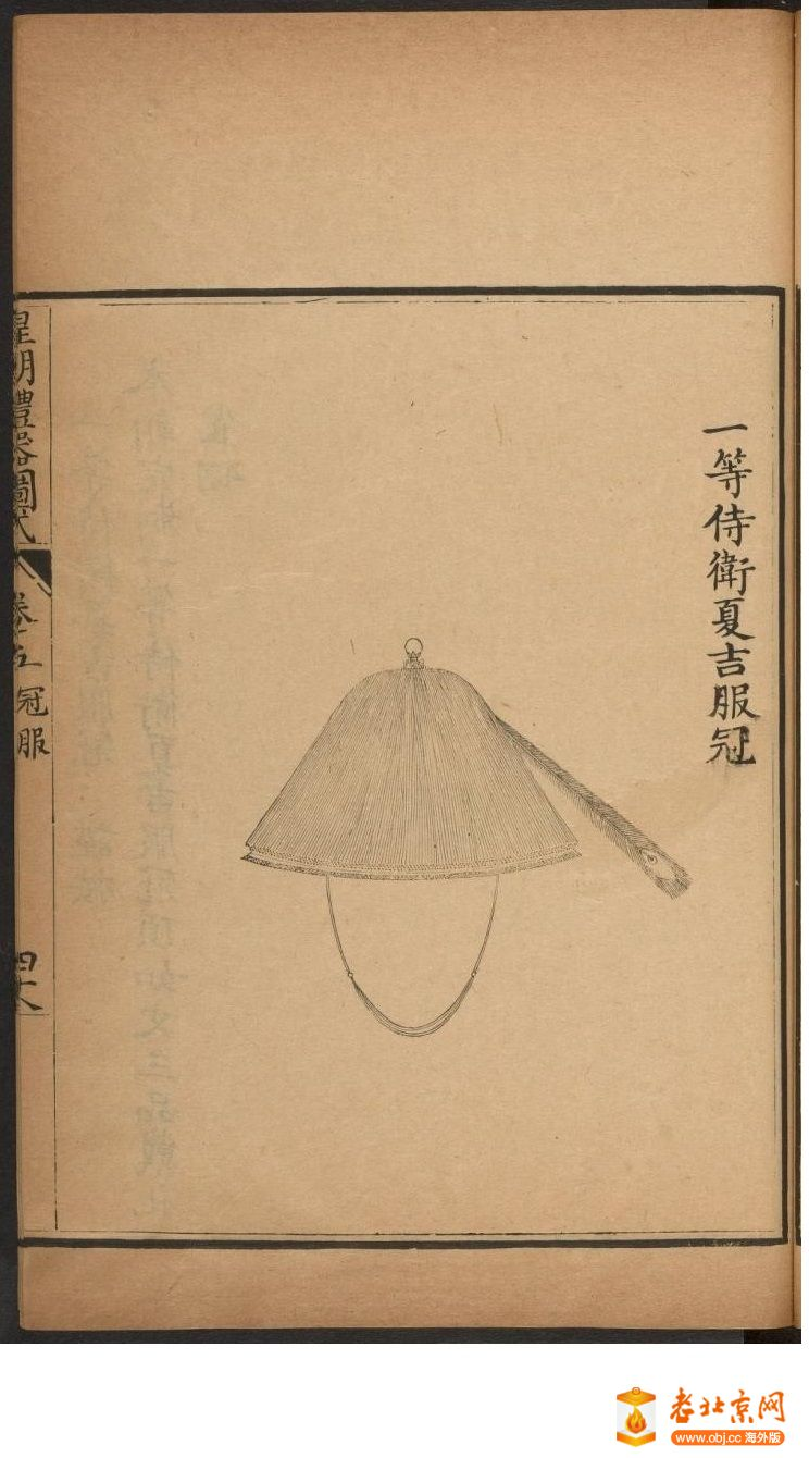皇朝礼器图式451-500.頁_page35_image1a.jpg