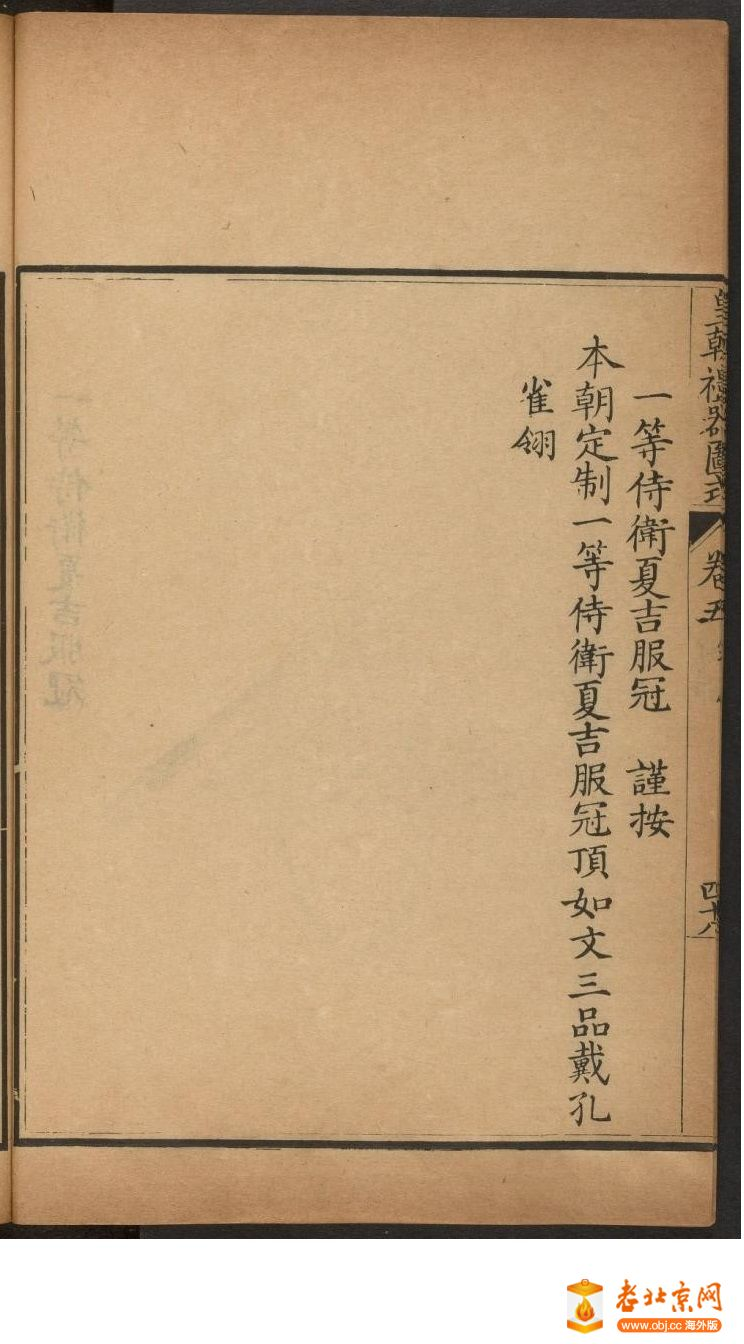 皇朝礼器图式451-500.頁_page36_image1b.jpg