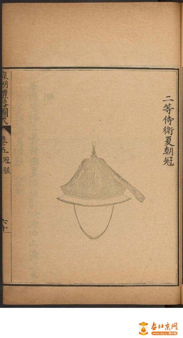 皇朝礼器图式451-500.頁_page47_image1a.jpg