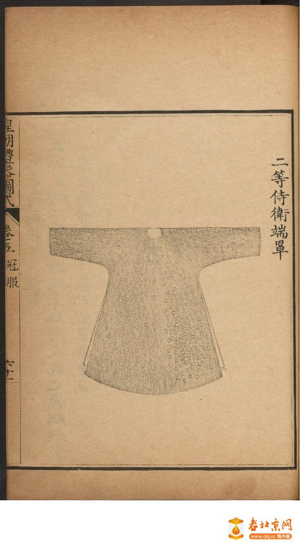 皇朝礼器图式451-500.頁_page48_image1a.jpg