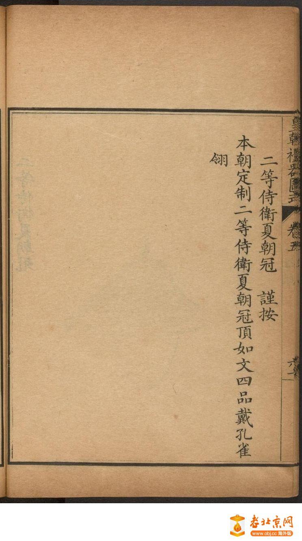 皇朝礼器图式451-500.頁_page48_image1b.jpg
