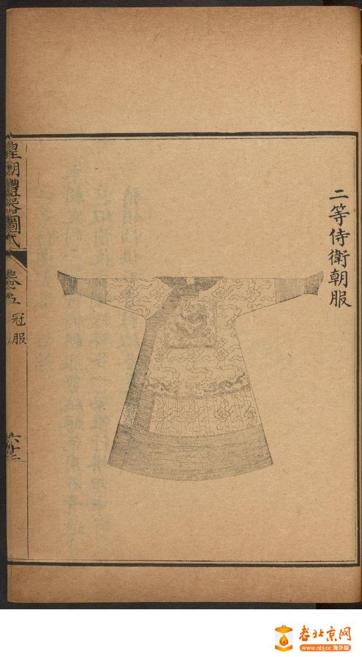 皇朝礼器图式451-500.頁_page49_image1a.jpg