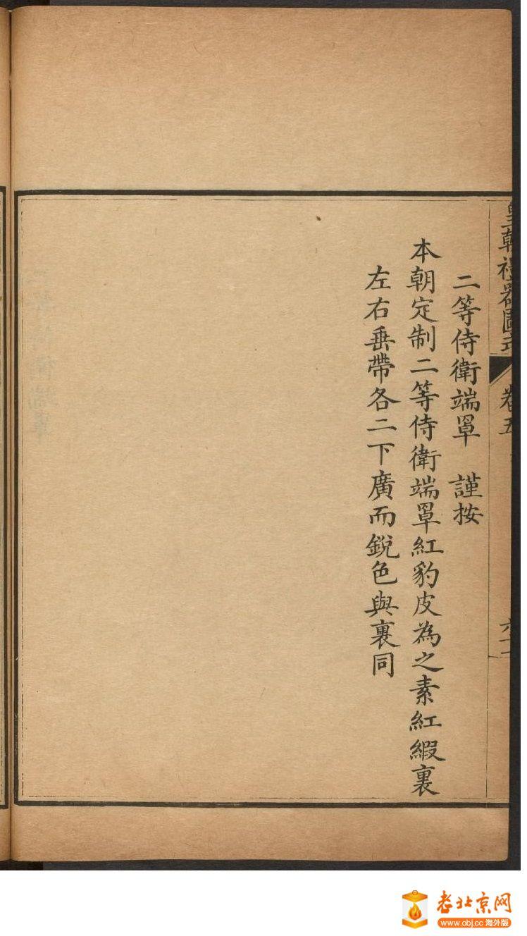 皇朝礼器图式451-500.頁_page49_image1b.jpg