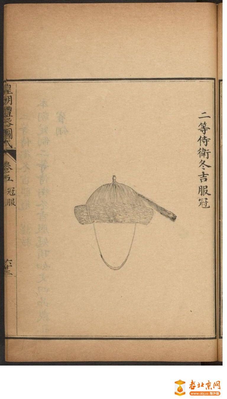 皇朝礼器图式451-500.頁_page50_image1a.jpg