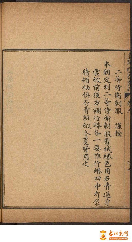 皇朝礼器图式451-500.頁_page50_image1b.jpg